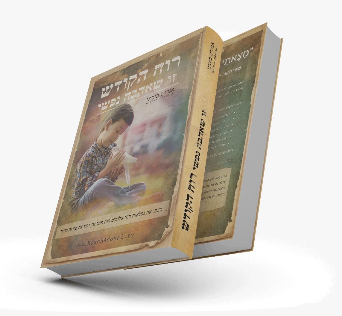 "New Book ""My Beloved Holy Spirit"""